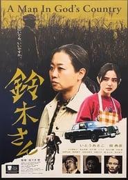 Mr. Suzuki: A Man In God's Country (2020)