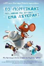 The Little Mouse Who Wanted to Touch a Star / Το ποντικάκι που ήθελε να αγγίξει ένα αστεράκι