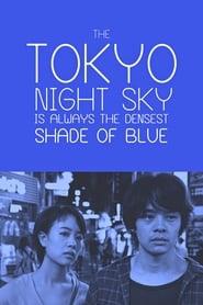 مشاهدة فيلم The Tokyo Night Sky Is Always the Densest Shade of Blue مترجم