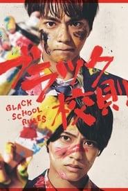 Black School Rules / Black Kousoku