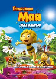 Пчеличката Мая: Филмът / Maya the Bee Movie