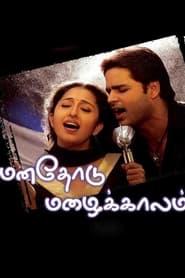 மனதோடு மழைக்காலம் 2006