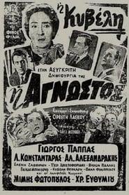Δες το Η Άγνωστος (1954) online