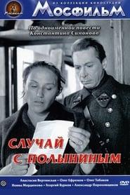 The Polynin Case (1970)
