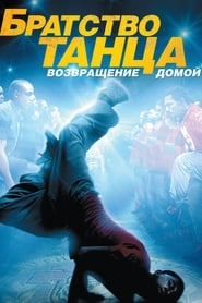 Братство танца: Возвращение домой - смотреть фильмы онлайн HD