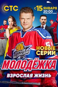 Junior League: Season 5