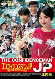 The Confidence Man JP: Princess