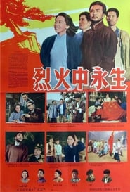 Red Crag (1965)