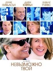 Невъзможно твой (2003)