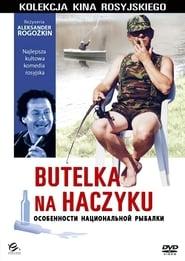 Butelka na haczyku czyli osobliwości narodowego wędkarstwa (1998) film online