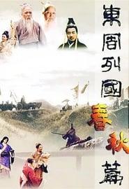 东周列国:春秋篇 1996