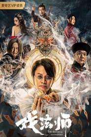 The Oriential Illusionlist (2021) poster