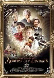 Лешникотрошачката 3D (2010)