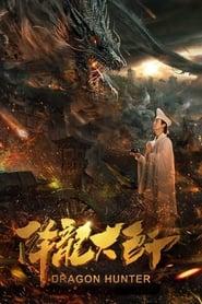 Dragon Hunter (2017)