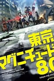 Tokyo Magnitude 8.0: The Movie