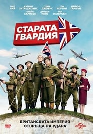 Старата гвардия / Dad's Army (2016)