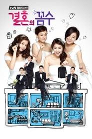 Poster The Wedding Scheme 2012