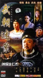 مشاهدة مسلسل Amazing Detective Di Renjie مترجم أون لاين بجودة عالية