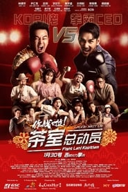 Fight Lah! Kopitiam (2020)