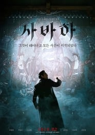 사바하 - Regarder Film en Streaming Gratuit