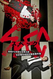 Poster SPEC ~ First Blood 2010