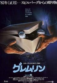 グレムリン 1984 映画 日本語字幕