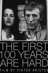 Трудно первые сто лет 1988