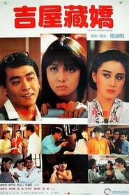 Ji wu cang jiao 1988
