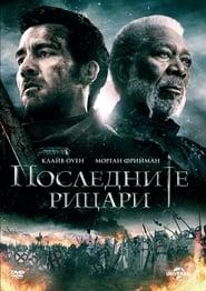 Последните рицари / Last Knights