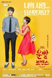Lucky Romance Season 1 Episode 13