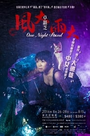 風大雨大 One Night Stand 2016