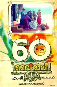 വൈശാലി (1988)