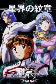 Serie streaming   voir Seikai no Monshou en streaming   HD-serie