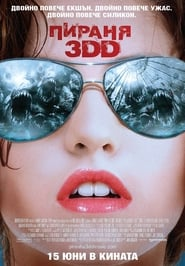 Пираня 3DD (2012)