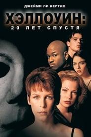 Смотреть Хэллоуин: 20 лет спустя