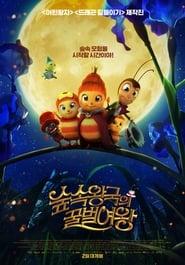 숲속왕국의 꿀벌 여왕(한국어더빙)