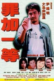 罪加一等 (1999) Oglądaj Film Zalukaj Cda