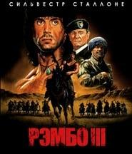 Рэмбо 3 - смотреть фильмы онлайн HD