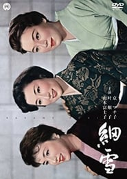 The Makioka Sisters (1959)