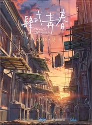 Voir Flavors of Youth en streaming