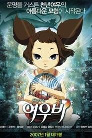Yobi, The Five-Tailed Fox (2007)