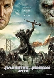 Dawn of the Planet of the Apes (2014) online ελληνικοί υπότιτλοι