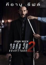 จอห์น วิค 2 : แรงกว่านรก