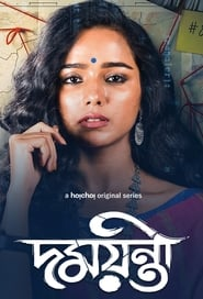 Damayanti S01 2020 HoiChoi Web Series Hindi MX WebRip All Episodes 70mb 480p 200mb 720p 800mb 1080p