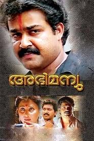 Abhimanyu (1991)