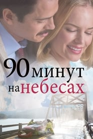 90 минут на небесах / 90 Minutes in Heaven