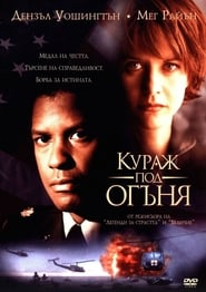 Кураж под огъня (1996)