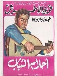 Ahlam el chabab 1943