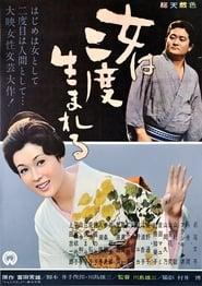 A Geisha's Diary (1961)