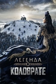 Legenda o Kolovrate / The Legend Of Kolovrat (2017)